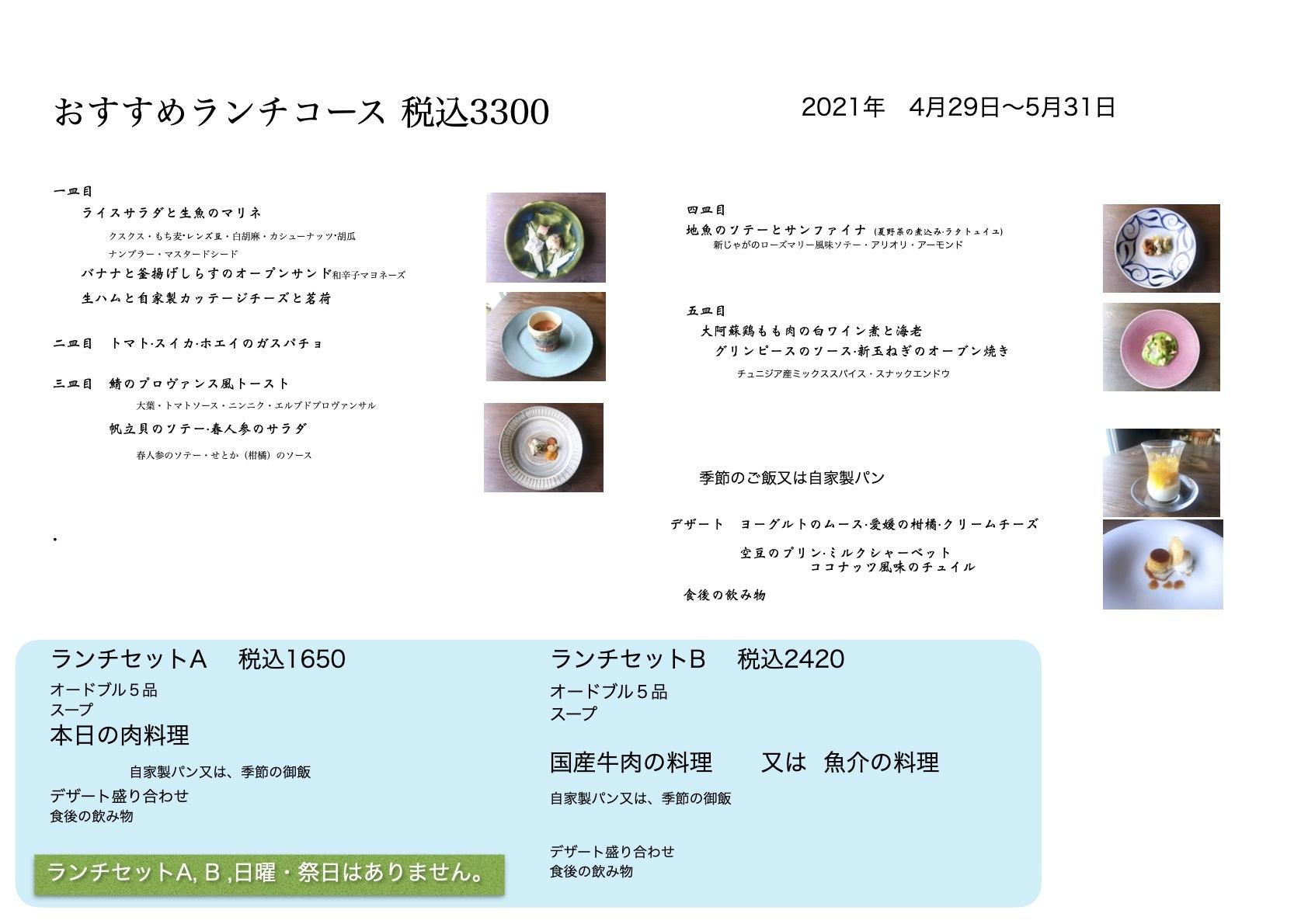 2021年5月の料理です_e0385840_20423830.jpg