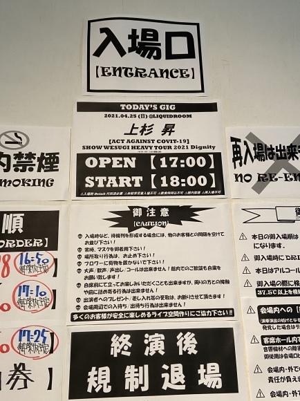 2021年4月25日(日)「SHOW WESUGI HEAVY TOUR 2021 Dignity」 in 東京_d0335541_21030751.jpeg