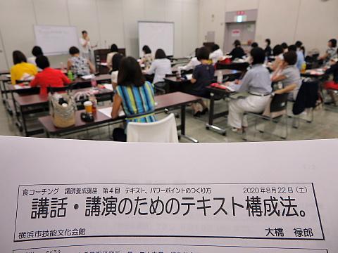 講話・講義力で日本の健康度をあげる。_b0141773_21092667.jpg