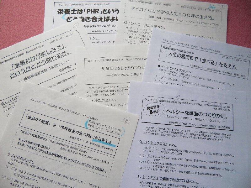 講話・講義力で日本の健康度をあげる。_b0141773_21114425.jpg