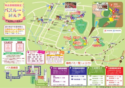 陶炎祭会場までのアクセスについて_f0229883_19010759.jpg