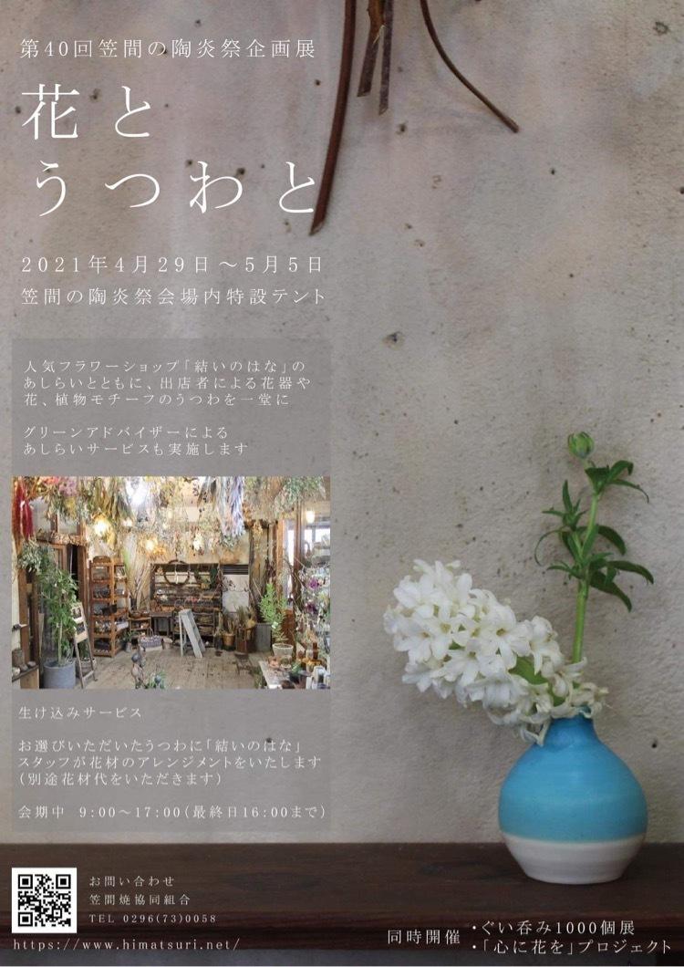 企画展 花とうつわと・心に花を_f0229883_20042090.jpeg