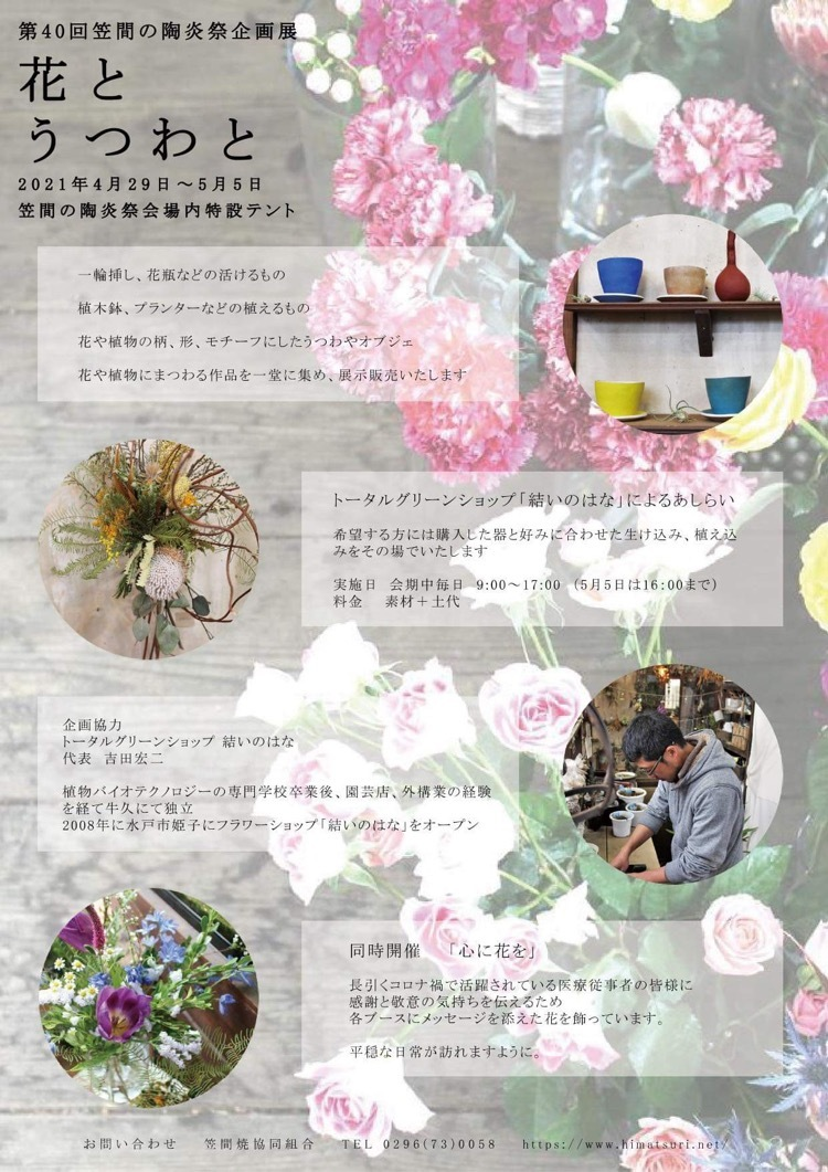 企画展 花とうつわと・心に花を_f0229883_20050892.jpeg