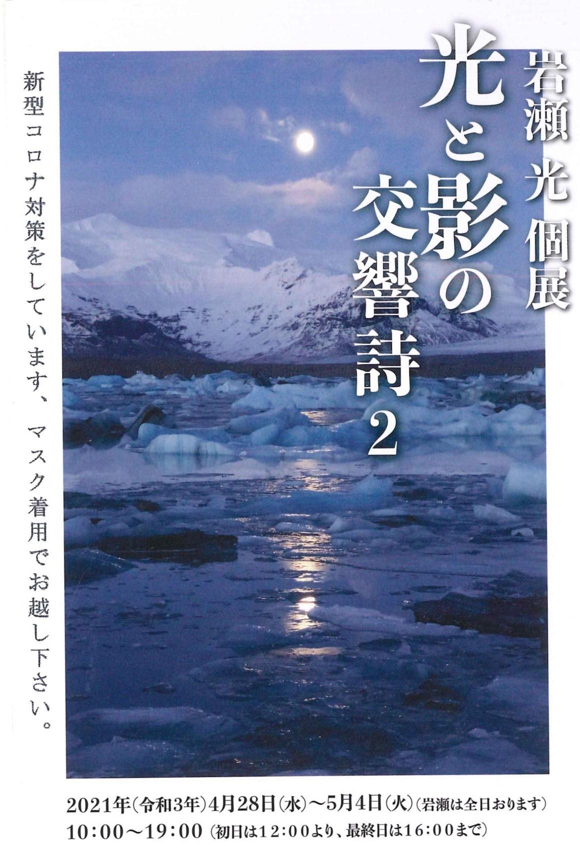 4月28日~『岩瀬 光 個展 光と影の交響詩2』_b0206085_17233405.jpg
