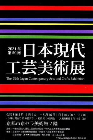 第59回日本現代工芸美術展 近畿展_e0126489_17123841.jpg