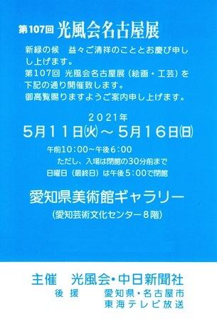 第107回光風会展 名古屋展_e0126489_17474475.jpg