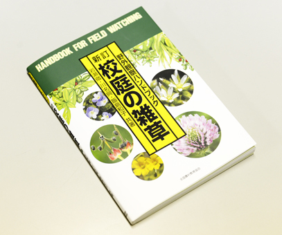 『新訂 校庭の雑草』ができた!_d0163696_19084537.jpg