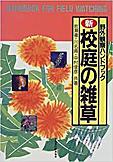 『新訂 校庭の雑草』ができた!_d0163696_19272064.jpg