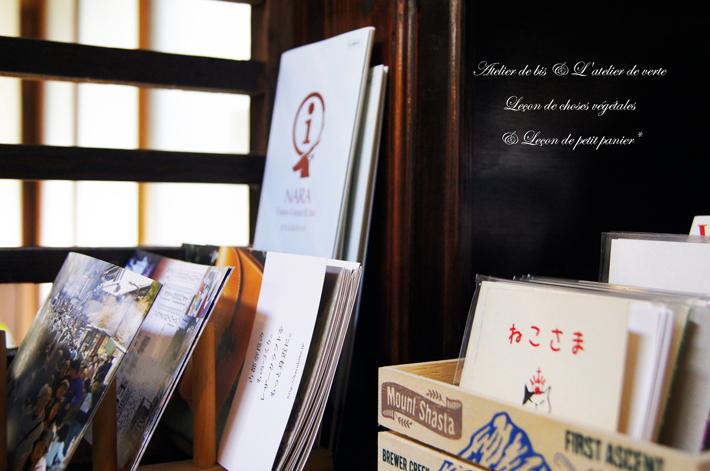 奈良散策のつづきとブックカフェ。_b0365901_11392560.jpg
