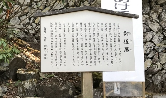 新緑の三峯神社へ②_d0085018_19423842.jpeg