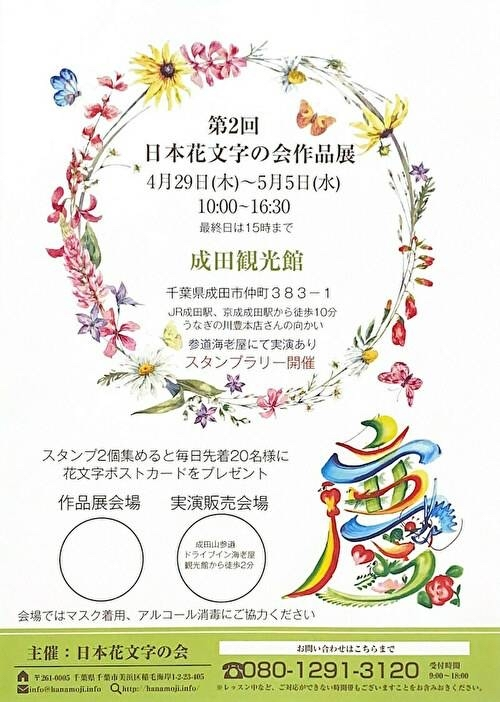日本花文字の会作品展_a0218119_17222994.jpg