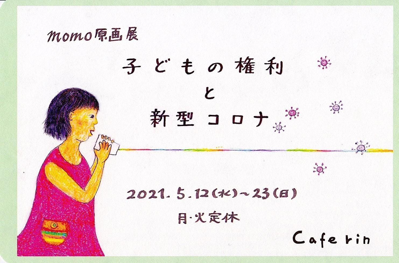 原画展によせて(momo)【子どもの権利と新型コロナ】_a0374325_14131514.jpg