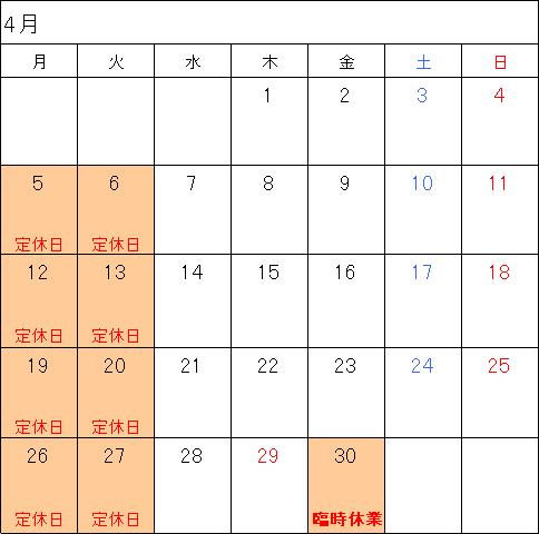 4月の休みとイベントのお知らせ_a0043747_16535237.jpg