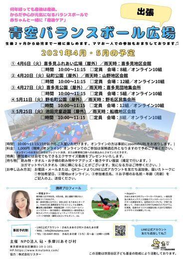 バランスボール広場 5月11日野毛町公園 中止します。_c0120851_13415585.jpeg