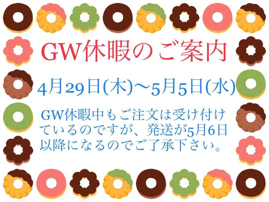 GW休暇のご案内_f0220354_20440458.jpeg