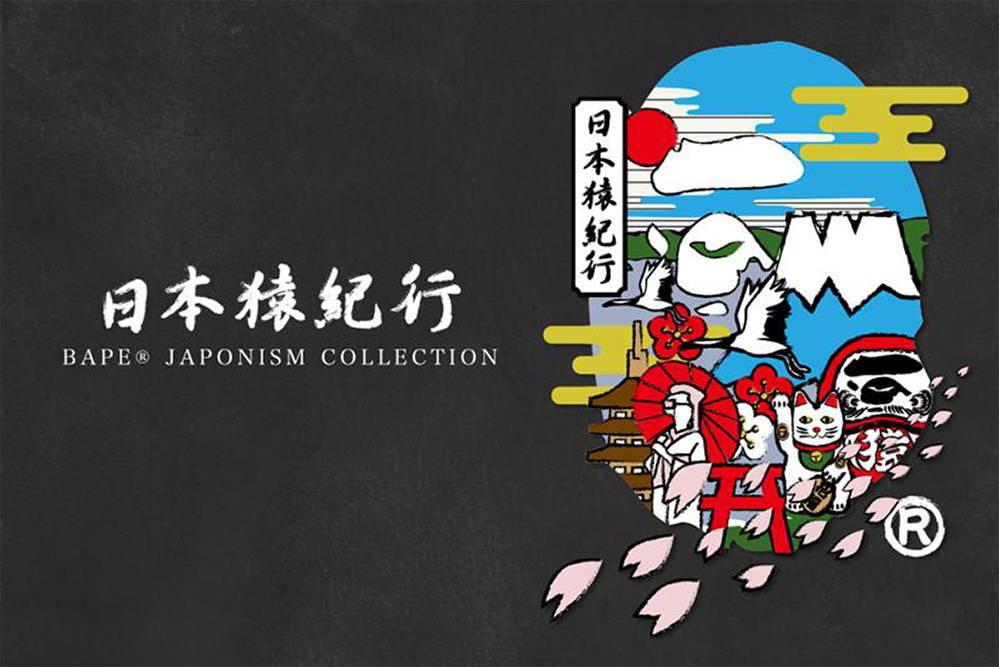 BAPE® JAPONISM COLLERCTION_a0174495_17025925.jpg