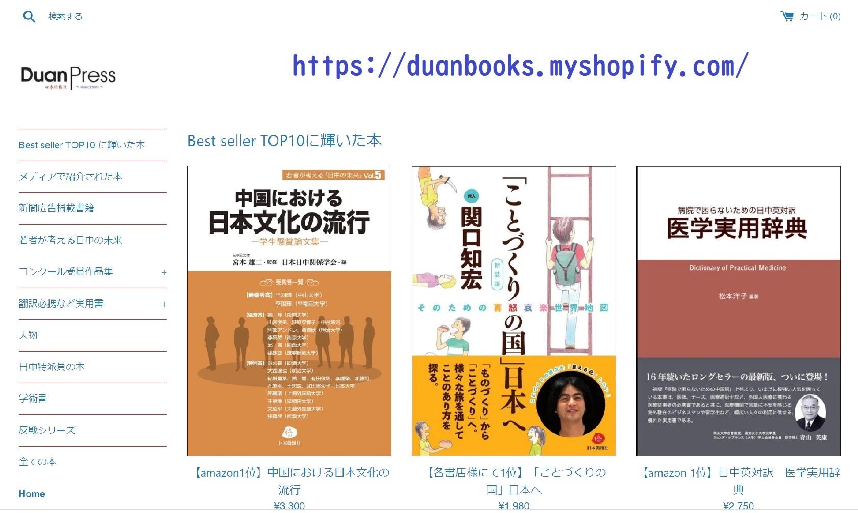 【Best seller TOP10に輝いた本】日本僑報社の新しいオンラインストア「duanbooks」グランドオープン_d0027795_12375184.jpg