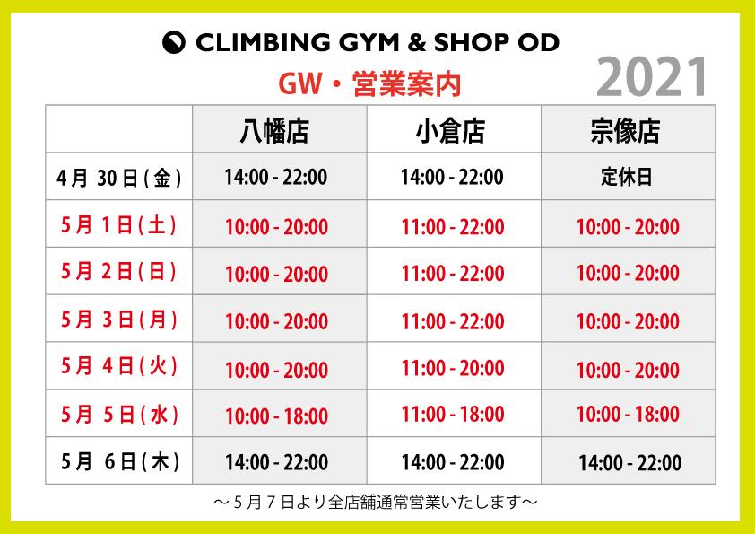 GW営業時間と5月営業カレンダー _b0242198_20191301.jpg