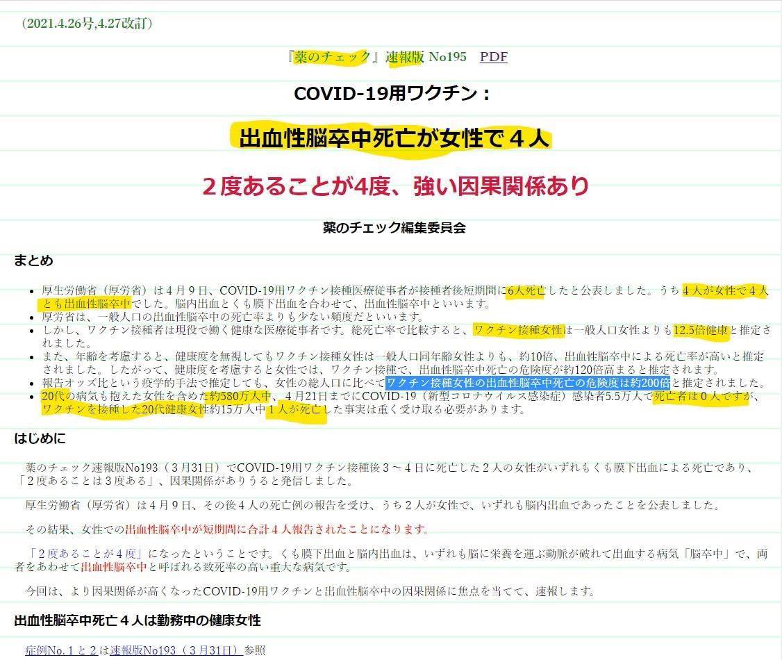 【超ド級:コロナ最新情報】日本での大量虐殺!WHOねつ造のパンデミック告発映画製作中!10年前アフリカで赤十字がワクチンを打って殺した「エボラの真相」!エボラやエイズ、ポリオもウイルスはなかった!_e0069900_10301432.jpg