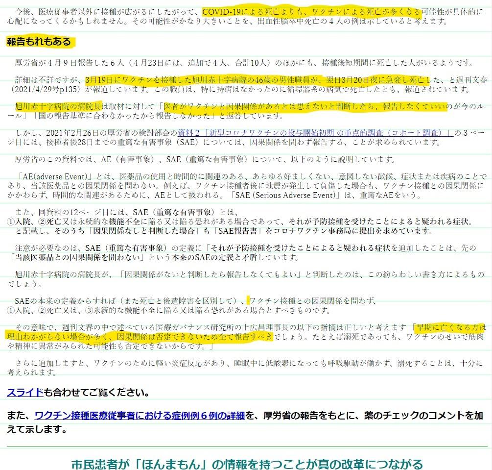 【超ド級:コロナ最新情報】日本での大量虐殺!WHOねつ造のパンデミック告発映画製作中!10年前アフリカで赤十字がワクチンを打って殺した「エボラの真相」!エボラやエイズ、ポリオもウイルスはなかった!_e0069900_10302792.jpg