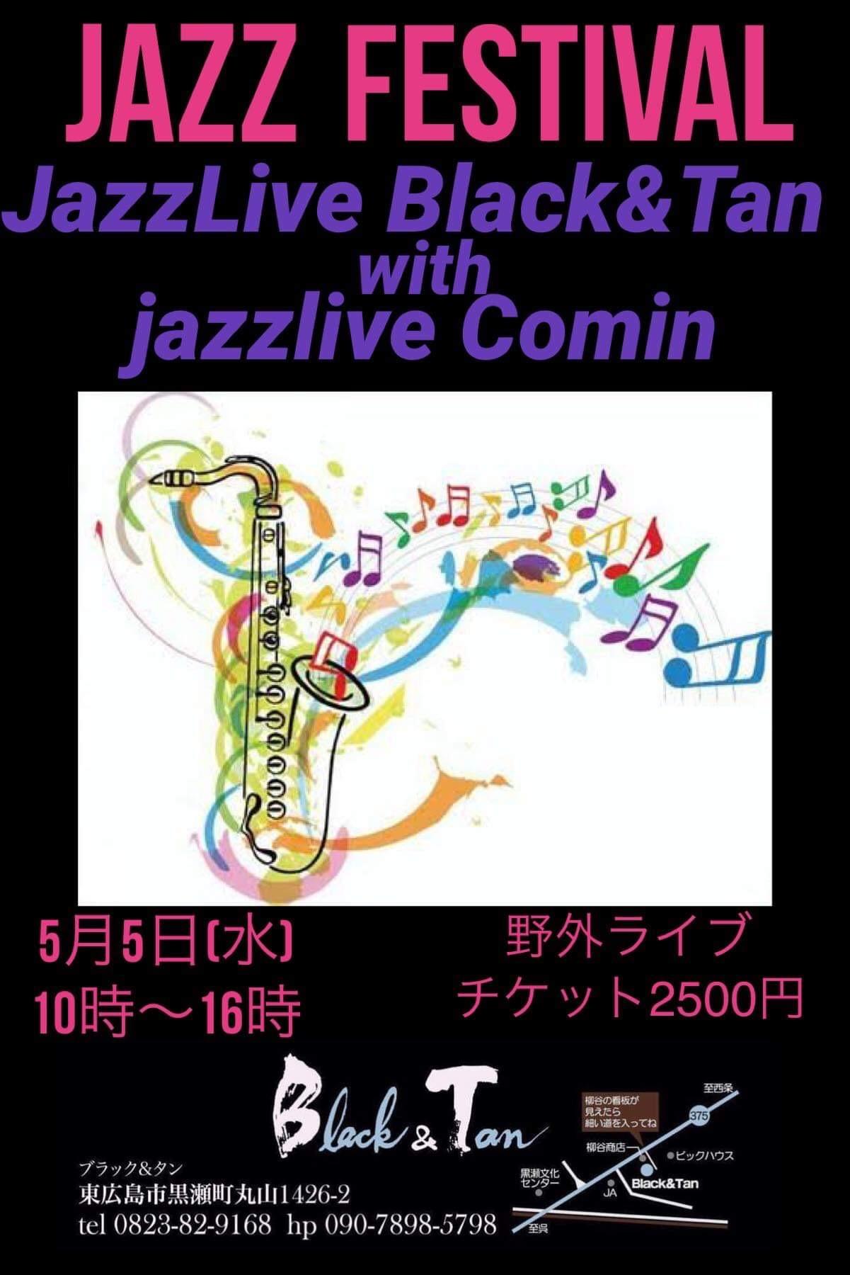 Jazzlive Comin 広島 ジャズライブカミン 5月のスケジュール_b0115606_10452416.jpeg