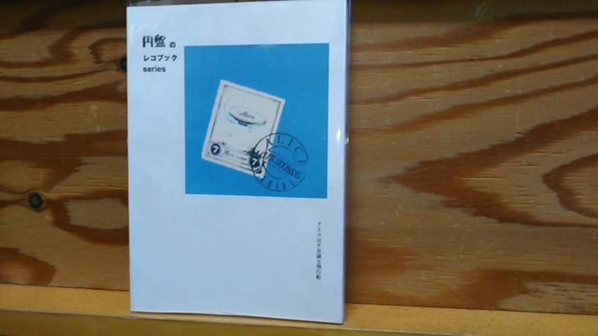 オススメ・ニューリリース新入荷 4/29_b0125413_02202034.jpg