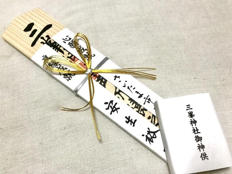 新緑の三峯神社へ②_d0085018_21181223.jpeg