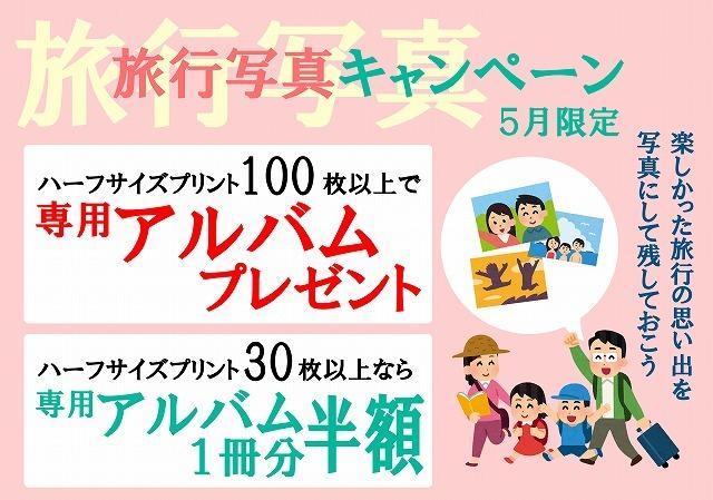 5月1日からスタートのキャンペーン_f0221724_15301040.jpg