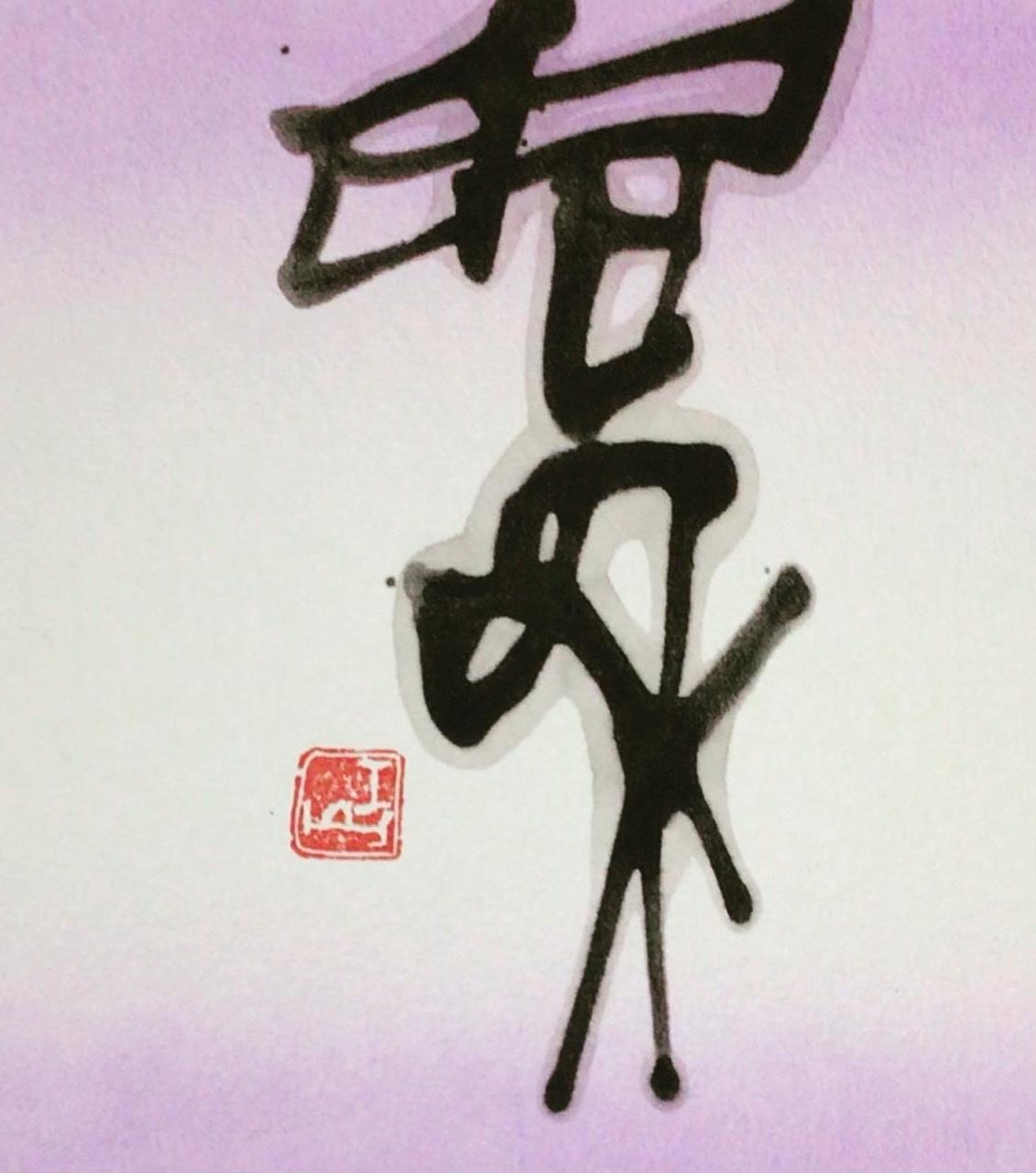 昭和の日_b0075826_17294853.jpeg