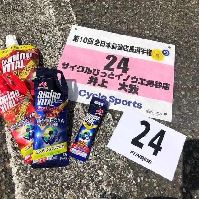 アミノバイタルプレゼンツ第10回全日本最速店長選手権に参加して来ました~!!_e0365437_11233714.jpeg
