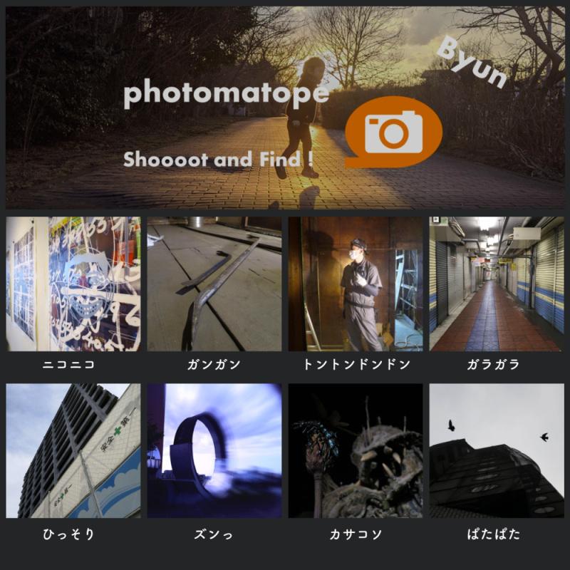 写真で対話する「photomatope」に参加_c0060143_23153882.jpg