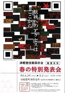 津軽塗技術保存会 春の特別発表会_d0131668_16452007.jpg