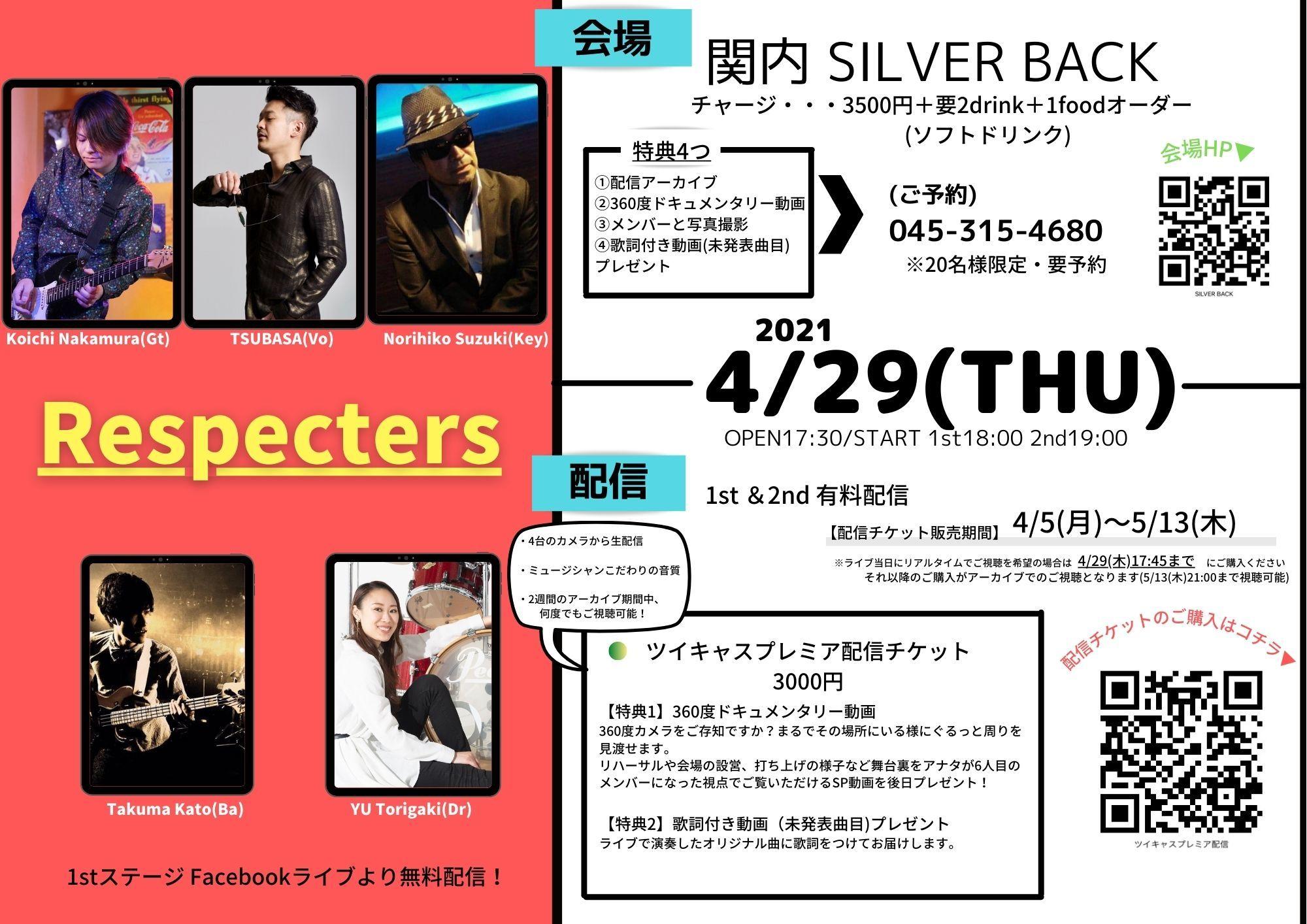 本日4/29(木祝)☆有観客&配信ライブ詳細_b0168389_13145226.jpeg
