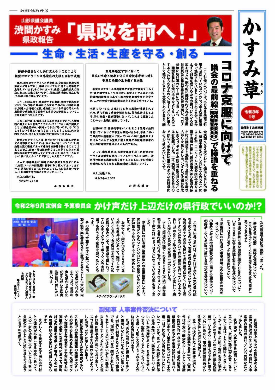 県政報告書「かすみ草」令和3年1号 ネット報告_d0129296_16434934.jpg