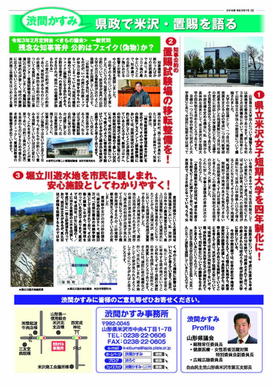 県政報告書「かすみ草」令和3年1号 ネット報告_d0129296_16435303.jpg