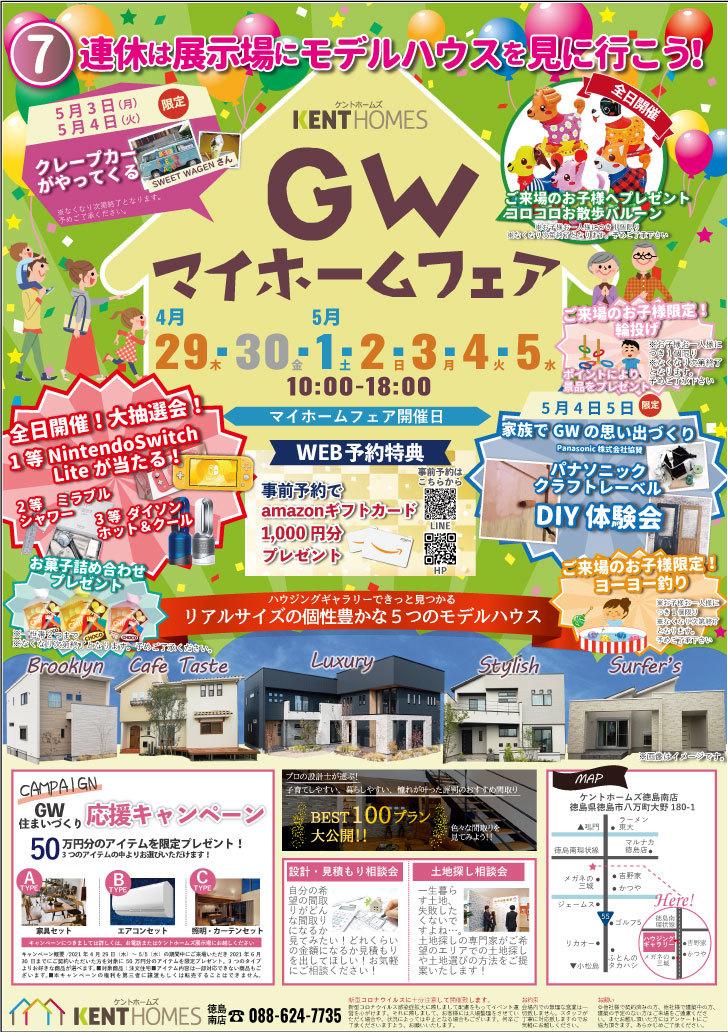 GWの過ごし方_a0236998_12325461.jpg