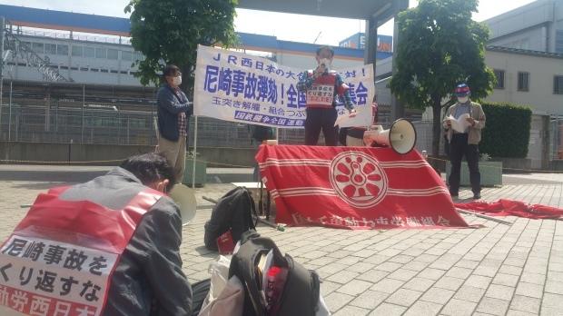 4月24日、尼崎事故弾劾!全国総決起集会を闘った_d0155415_21583388.jpg