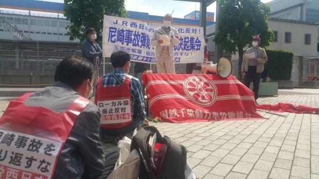 4月24日、尼崎事故弾劾!全国総決起集会を闘った_d0155415_21585823.jpg