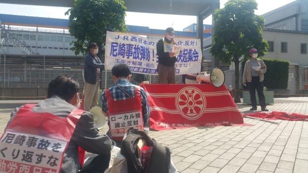 4月24日、尼崎事故弾劾!全国総決起集会を闘った_d0155415_21590752.jpg
