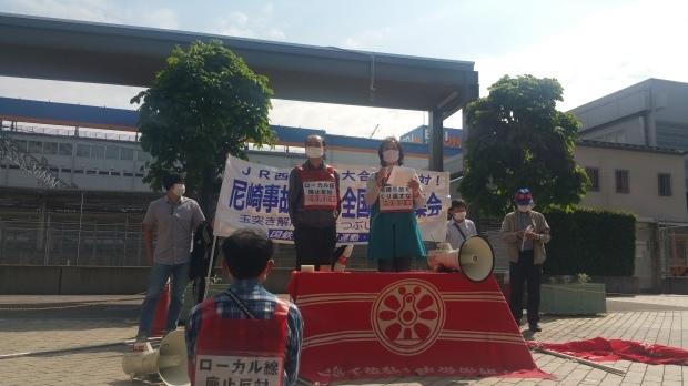 4月24日、尼崎事故弾劾!全国総決起集会を闘った_d0155415_21591121.jpg