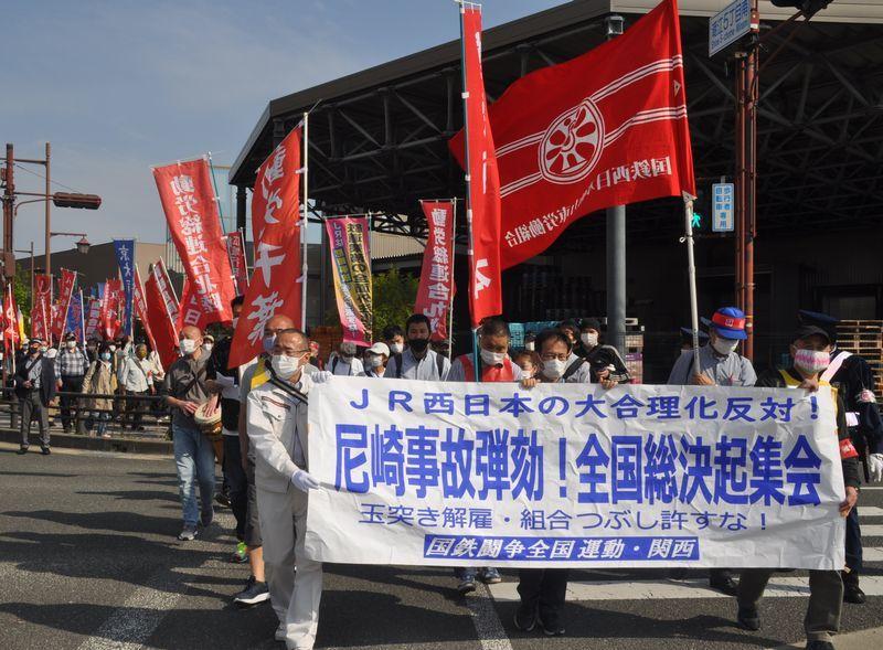 4月24日、尼崎事故弾劾!全国総決起集会を闘った_d0155415_22145956.jpg