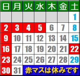 アルフィン5月営業カレンダー_d0067418_16021092.jpg
