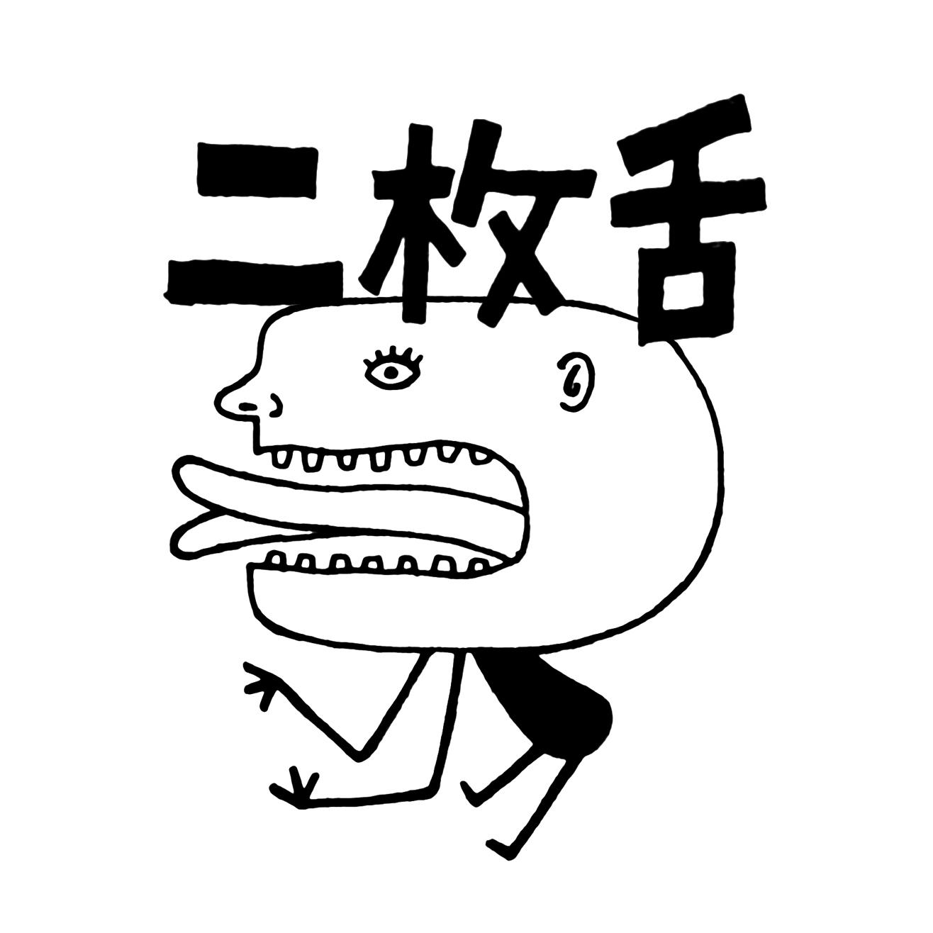 今日のロゴタイプ10_b0200721_10194825.jpg