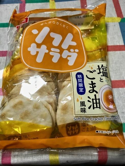 クセになる味。──「ソフトサラダ  塩とごま油風味」@亀田製菓_d0352022_17281156.jpg