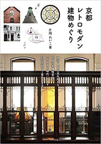 「京都レトロモダン建物めぐり」発売開始です!_b0182223_19555659.jpg