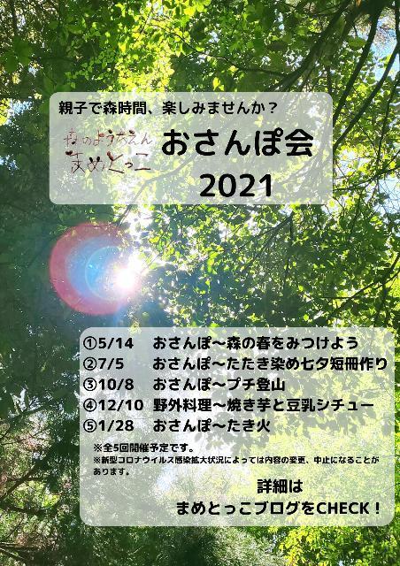 2021年度 おさんぽ会の詳細発表!_b0211925_09361283.jpg