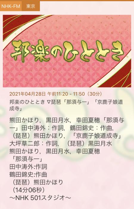 NHK-FM 邦楽のひととき【2021年4月28日‐4月29日】=終了=_c0366731_11262641.jpeg