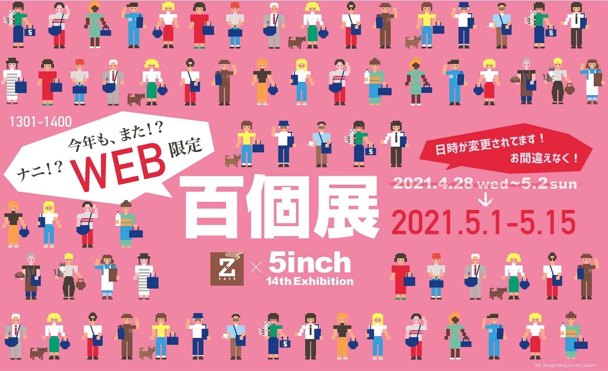 """緊急告知!【第14回 Z x 5inch """"WEB""""百個展】に変更となります_a0017350_23065941.jpeg"""