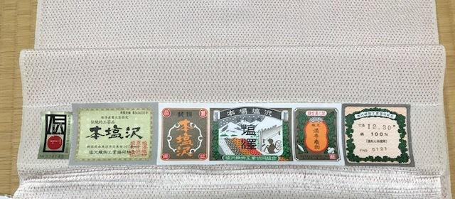 白地に赤の十字絣・本塩沢に神坂雪佳・狗児名古屋帯。_f0181251_19365036.jpg