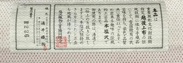 白地に赤の十字絣・本塩沢に神坂雪佳・狗児名古屋帯。_f0181251_19380751.jpg